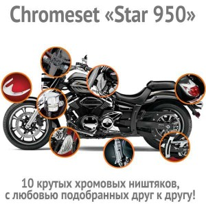 Chromeset для V-Star 950 / Midnight